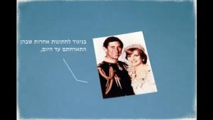 חתונה חברתית - אפרת ואמיר